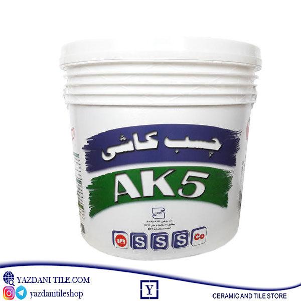 خرید اینترنتی و حضوری چسب شیمی ساختمان ak5 از فروشگاه یزدانی تایل